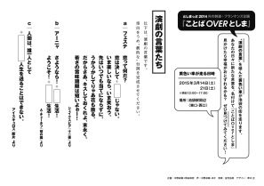 KotobaOverToshima_flyer_2
