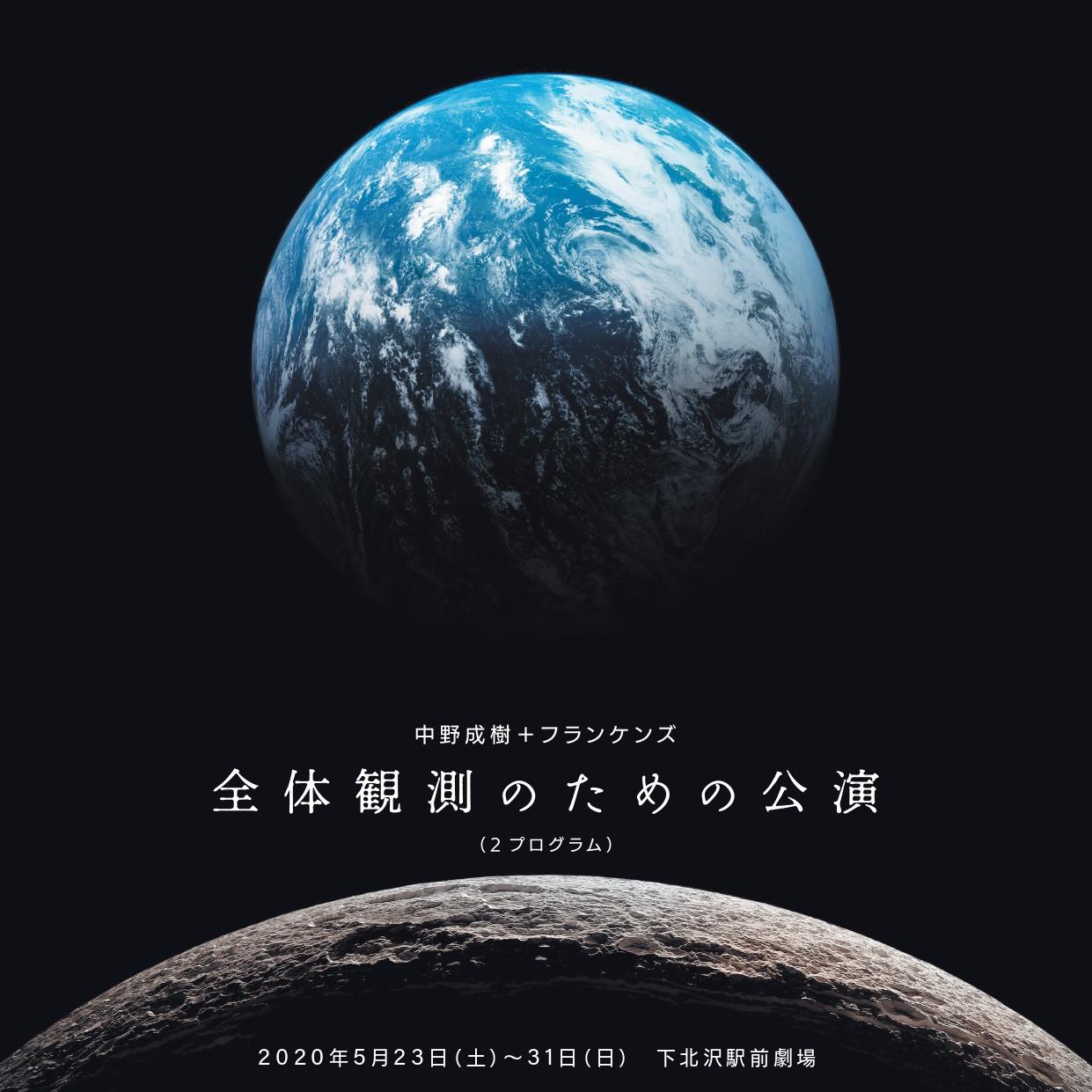【公演中止】中野成樹+フランケンズ▶︎本公演▶︎2020年5月東京▶︎「全体観測のための公演(2プログラム)」