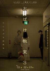 ghostroom3_omote