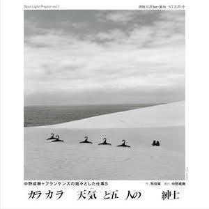 満員御礼!▶2016年12月▶「Spot Light Project vol.1▶中野成樹+フランケンズの短々とした仕事5『カラカラ天気と五人の紳士』▶終了